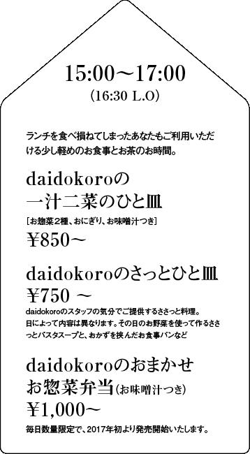 daidokoroの「一汁二菜ののひと皿」