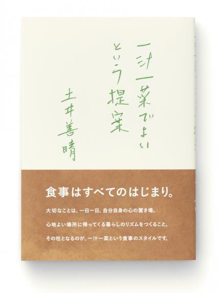 6月3日(土)土井善晴の日本文化を感じる講演会 第5回「土井善晴X佐藤卓」」