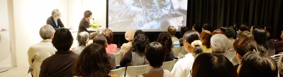 12月9日(土)土井善晴の日本文化を感じる講演会 「土井善晴×中村桂子」