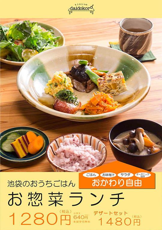 お惣菜ランチ