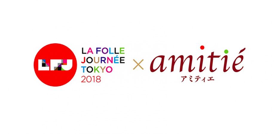 アミティエ 音楽の夕べ at もうひとつの daidokoro <ラ・フォルジュルネ TOKYO 2018 プレイベント>