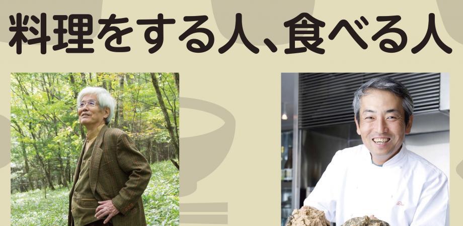 6月18日(月)土井善晴の日本文化を感じる講演会シリーズ・第9回 土井善晴 × 養老孟司「料理をする人、食べる人」