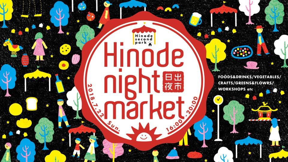 Hinode night market-日出夜市-2018夏