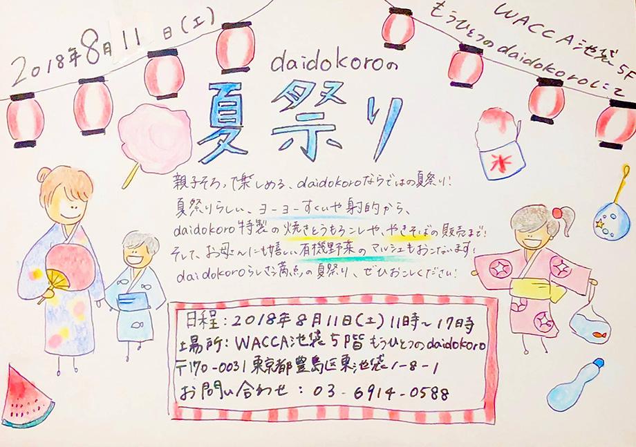 8月11日土曜日!!もうひとつのdaidokoroの夏祭り