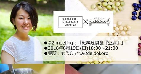 未来食卓会議 #2 meeting 「絶滅危惧食『豆腐』」
