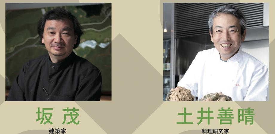 2018年9月2日(日)土井善晴と日本の文化を感じる講演会シリーズ 第10回