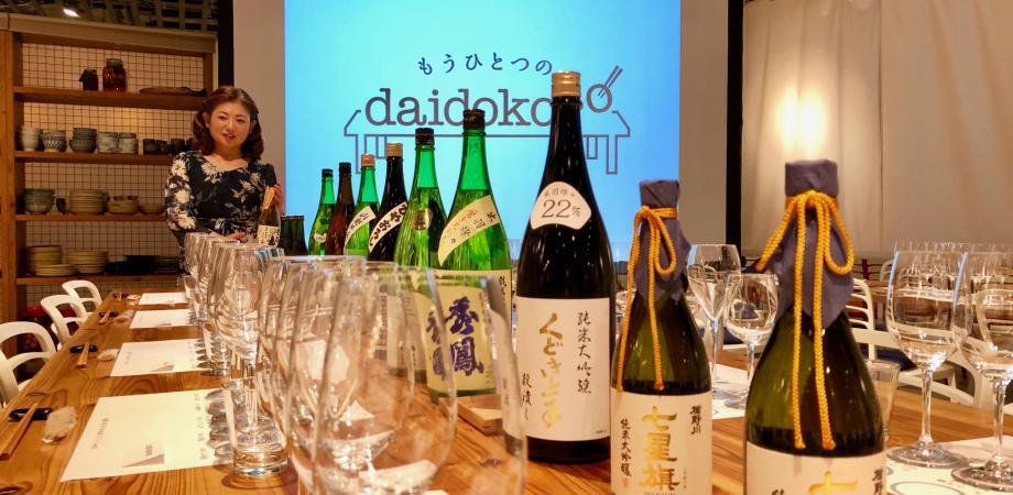人気シリーズ<最終回>稲葉由美子の日本酒ラビリンス「極みの先を探訪する、日本酒ラビリンス」