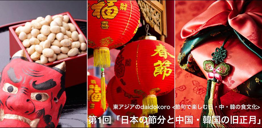 東アジアのdaidokoro <節句で楽しむ日・中・韓の食文化>