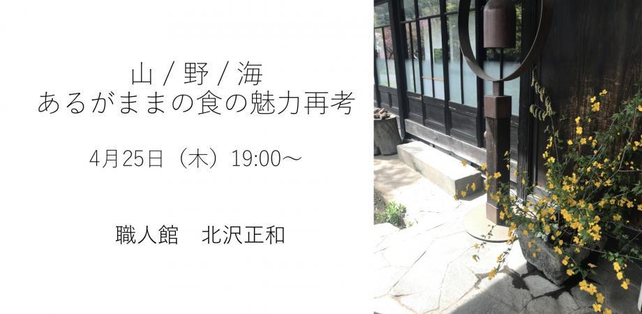 第2回 山 / 野 / 海 あるがままの食の魅力再考 職人館・北沢正和
