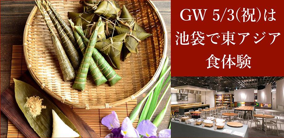 東アジアのdaidokoro<節句で楽しむ日・中・韓の食文化> 「端午の節句」
