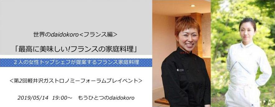 <完売御礼>世界のdaidokoro <フランス編>「最高に美味しい!フランスの家庭料理」