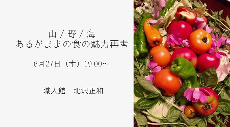 山 / 野 / 海 あるがままの食の魅力再考 職人館 北沢正和