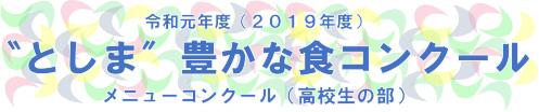 """""""としま""""豊かな食コンクール(高校生の部)"""