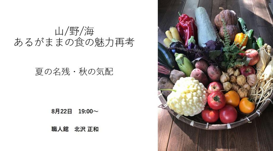 山 / 野 / 海 あるがままの食の魅力再考 夏の名残・秋の気配 職人館 北沢正和
