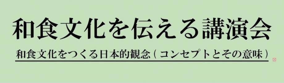 土井善晴の和食文化を伝える講演会 和食文化をつくる日本的観念(コンセプトとその意味)