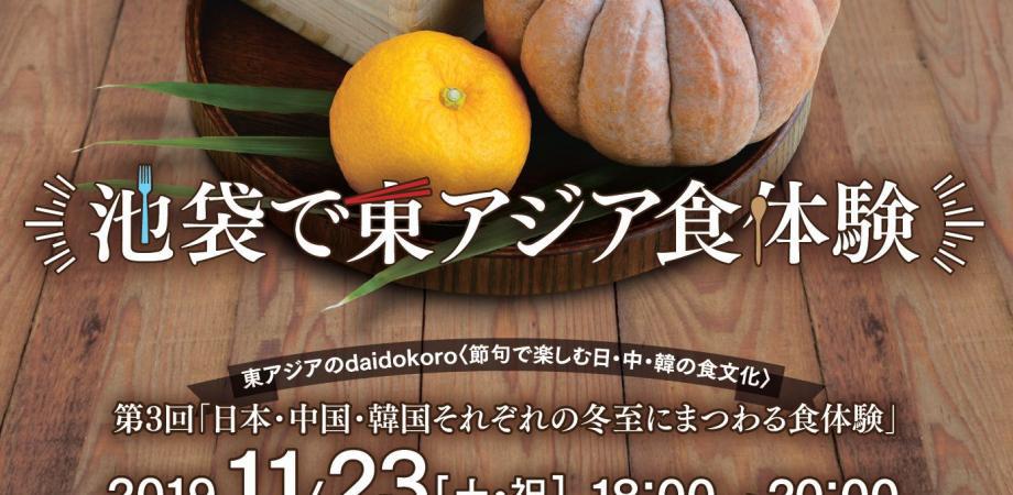 東アジアのdaidokoro<節句で楽しむ日・中・韓の食文化>