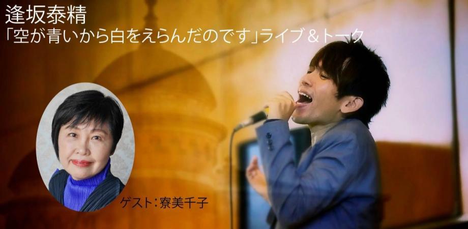 逢坂泰精「空が青いから白をえらんだのです」ライブ&トーク