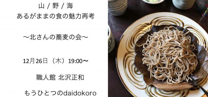 「山 / 野 / 海 あるがままの食の魅力再考」~ 北さんの蕎麦の会~ 職人館 北沢正和